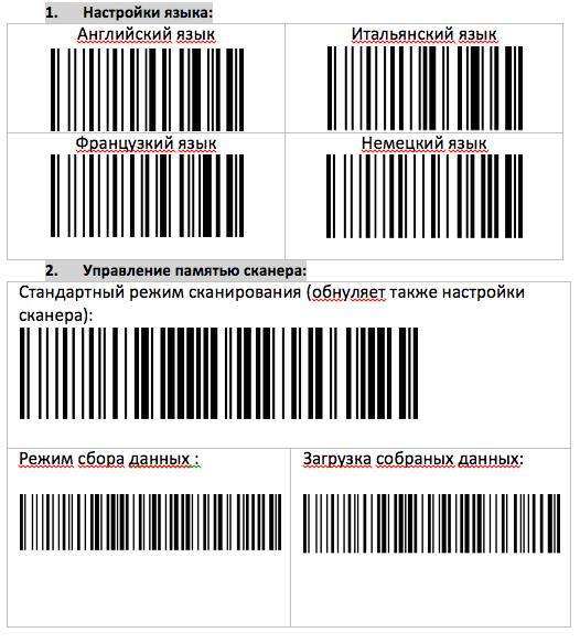 Инструкция для сканера штрих-кодов HERO-JE, руководство пользователя сканера штрих-кодов HERO-JE - фото 6