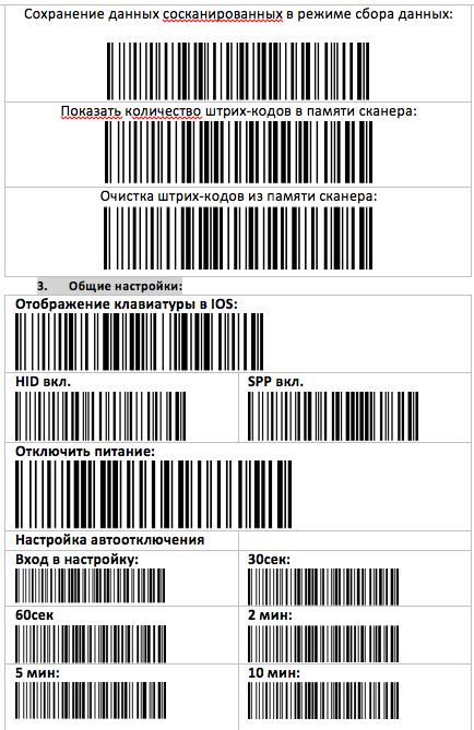 Инструкция для сканера штрих-кодов HERO-JE, руководство пользователя сканера штрих-кодов HERO-JE - фото 7