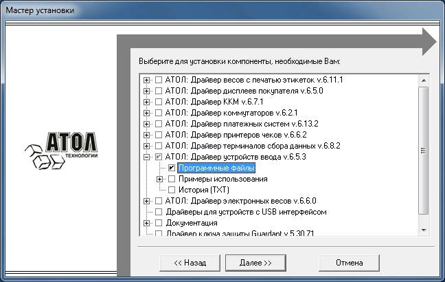Читать инструкцию по подключению сканера штрих-кодов к 1С для эмуляции нажатия F7 - фото 7