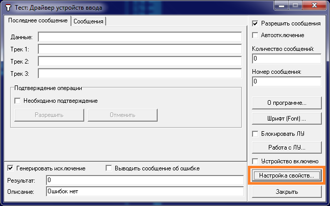 Читать инструкцию по подключению сканера штрих-кодов к 1С для эмуляции нажатия F7 - фото 11